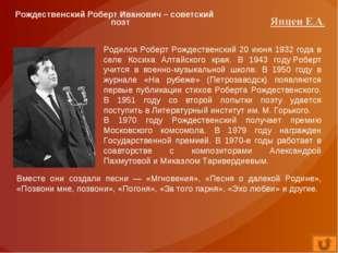 Рождественский Роберт Иванович – советский поэт Родился Роберт Рождественский