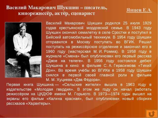 Василий Макарович Шукшин – писатель, кинорежиссёр, актёр, сценарист Василий М...