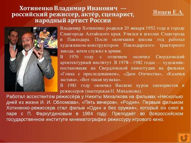 Владимир Хотиненко родился 20 января 1952 года в городе Славгороде Алтайского...