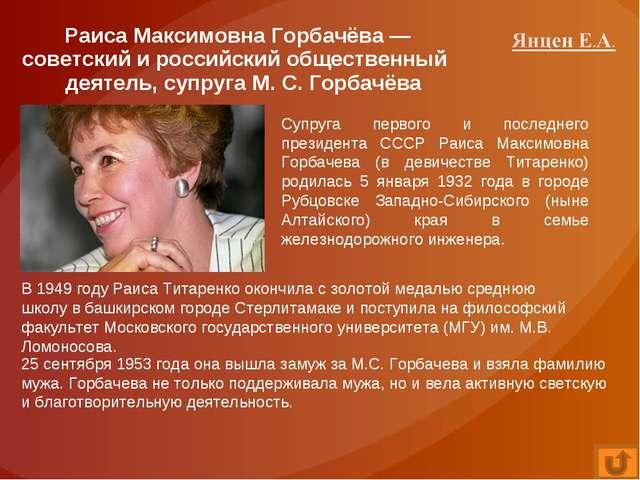 Раиса Максимовна Горбачёва — советский и российский общественный деятель, суп...