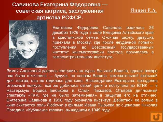 Савинова Екатерина Федоровна — советская актриса, заслуженная артистка РСФСР....