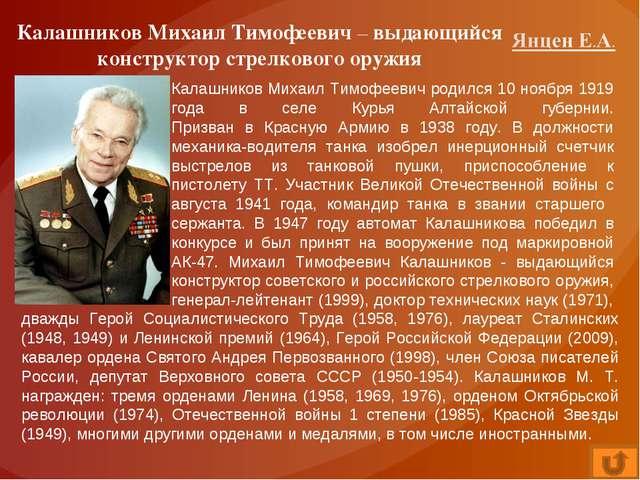 Калашников Михаил Тимофеевич – выдающийся конструктор стрелкового оружия дваж...