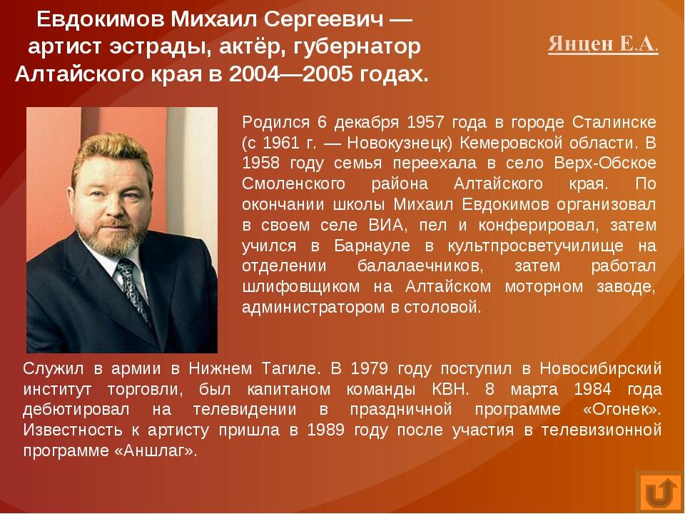 Евдокимов Михаил Сергеевич — артист эстрады, актёр, губернатор Алтайского кра...