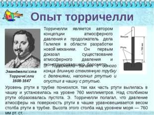 Опыт торричелли Эванджели́ста Торриче́лли 1608-1647 Торричелли является автор