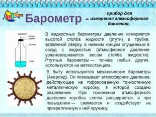 Барометр - прибор для измеренияатмосферного давления. В жидкостных барометр
