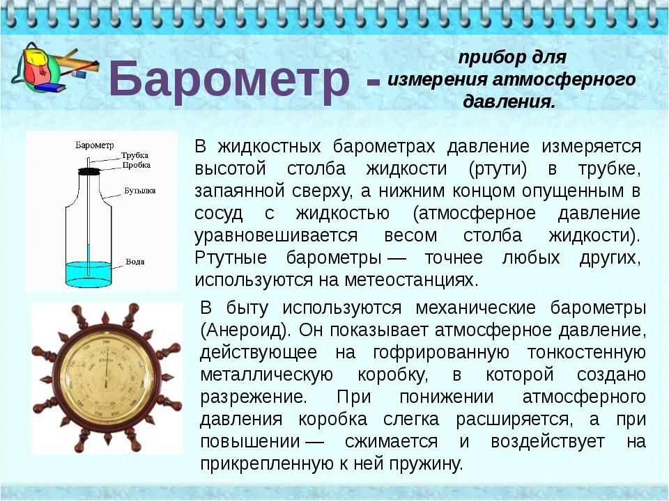 Барометр - прибор для измеренияатмосферного давления. В жидкостных барометр...