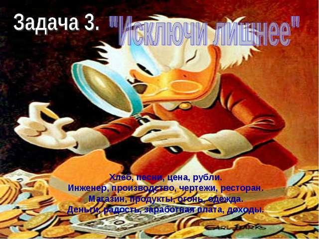 Хлеб, песни, цена, рубли. Инженер, производство, чертежи, ресторан. Магазин,...