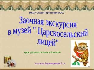 МКОУ Старо-Тартасская ООШ Урок русского языка в 8 классе Учитель: Верниковска