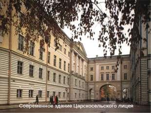 Современное здание Царскосельского лицея