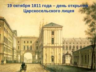 19 октября 1811 года – день открытия Царскосельского лицея