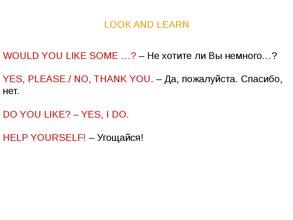 LOOK AND LEARN WOULD YOU LIKE SOME …? – Не хотите ли Вы немного…? YES, PLEASE...