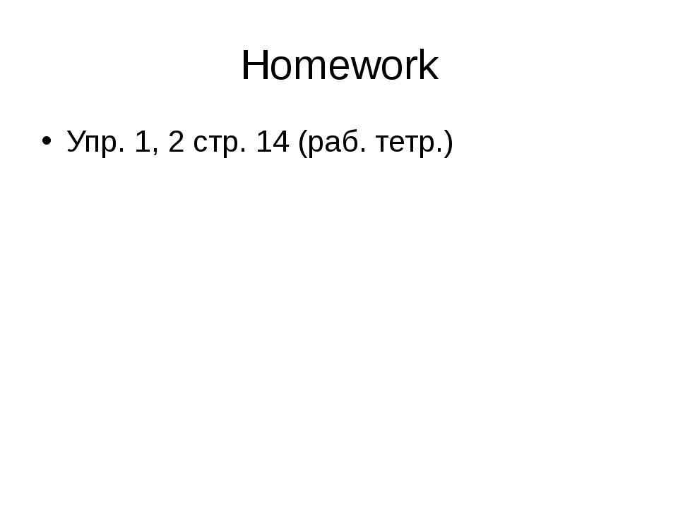 Homework Упр. 1, 2 стр. 14 (раб. тетр.)