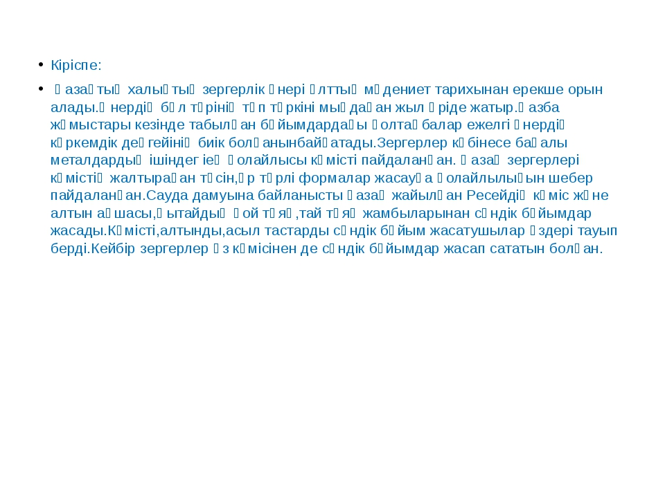 Кіріспе: Қазақтың халықтық зергерлік өнері ұлттық мәдениет тарихынан ерекше о...