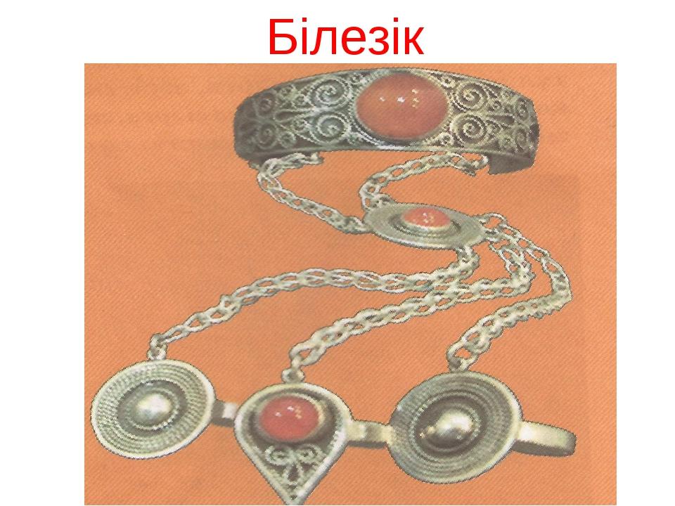 білезік (каз яз) - браслет
