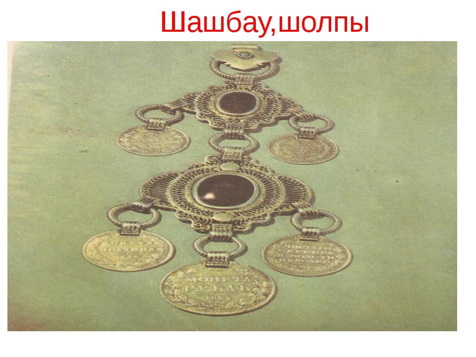 Шашбау,шолпы