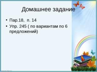 Домашнее задание Пар.18,  п. 14 Упр. 245 ( по вариантам по 6 предложений)
