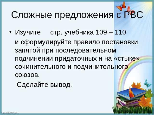 Сложные предложения с РВС Изучите     стр. учебника 109 – 110    и сформули...
