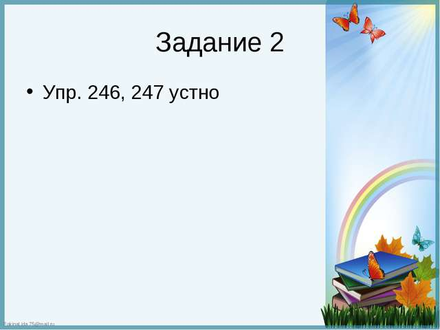 Задание 2 Упр. 246, 247 устно
