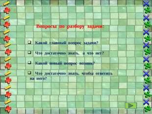 2 Суждение и решение к задаче 1.Прочитай и обозначь главный вопрос к задаче.