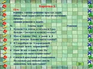 Таблица результатов №1,№2 9 - 10 баллов - высокий уровень решения задач (ВУ);