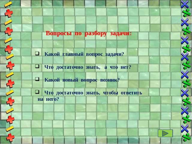 2 Суждение и решение к задаче 1.Прочитай и обозначь главный вопрос к задаче....