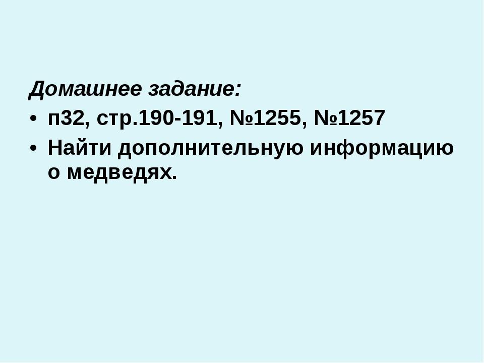 Домашнее задание: п32, стр.190-191, №1255, №1257 Найти дополнительную инфор...