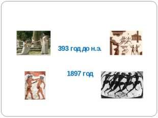 Первые олимпийские игры 393 год до н.э. 1897 год