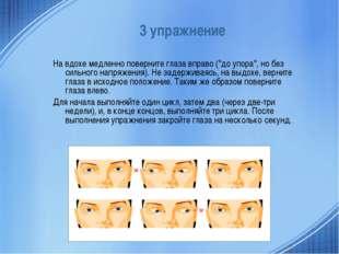 """3 упражнение На вдохе медленно поверните глаза вправо (""""до упора"""", но без сил"""