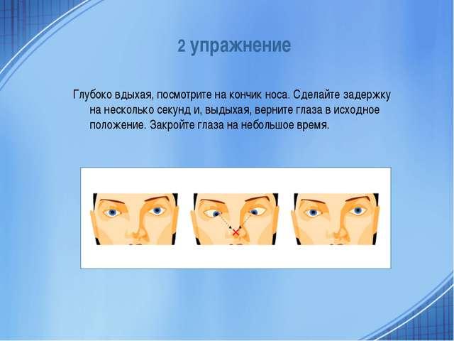 2 упражнение Глубоко вдыхая, посмотрите на кончик носа. Сделайте задержку на...