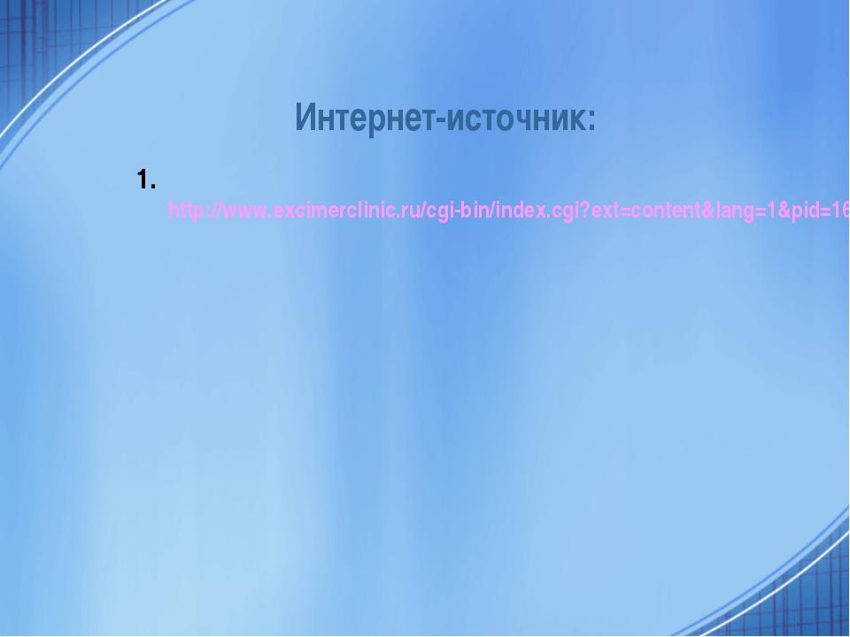 Интернет-источник: 1. http://www.excimerclinic.ru/cgi-bin/index.cgi?ext=conte...