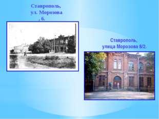 Ставрополь, ул.Морозова, 6. Ставрополь, улица Морозова 8/2.