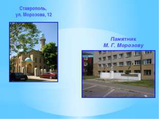 Ставрополь, ул. Морозова, 12 Памятник М. Г. Морозову