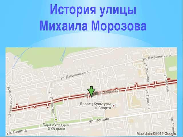 История улицы Михаила Морозова