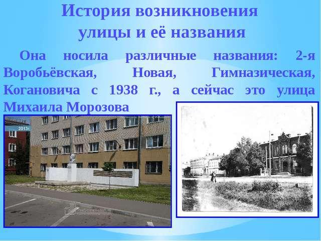 История возникновения улицы и её названия Она носила различные названия: 2-я...