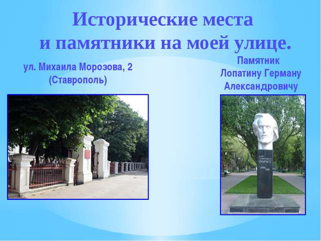 Исторические места и памятники на моей улице. ул. Михаила Морозова, 2 (Ставро...