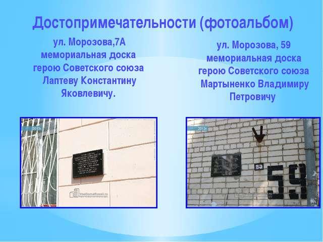 Достопримечательности (фотоальбом) ул. Морозова,7А мемориальная доска герою С...