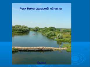 Реки Нижегородской области Пьяна