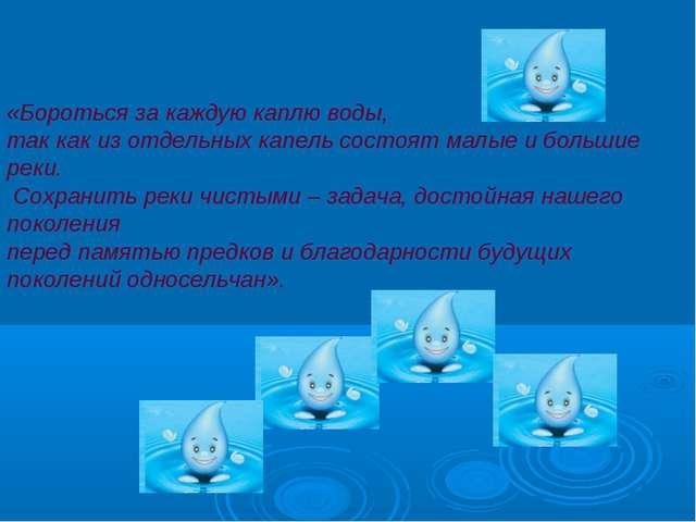 «Бороться за каждую каплю воды, так как из отдельных капель состоят малые и б...