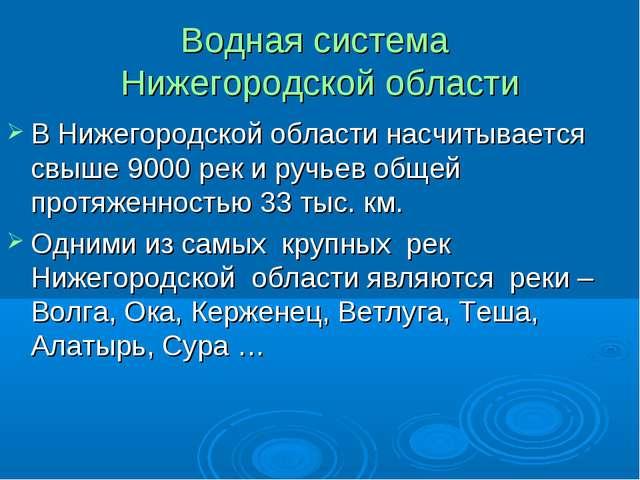 Водная система Нижегородской области В Нижегородской области насчитывается св...