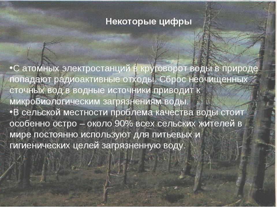 С атомных электростанций в круговорот воды в природе попадают радиоактивные...