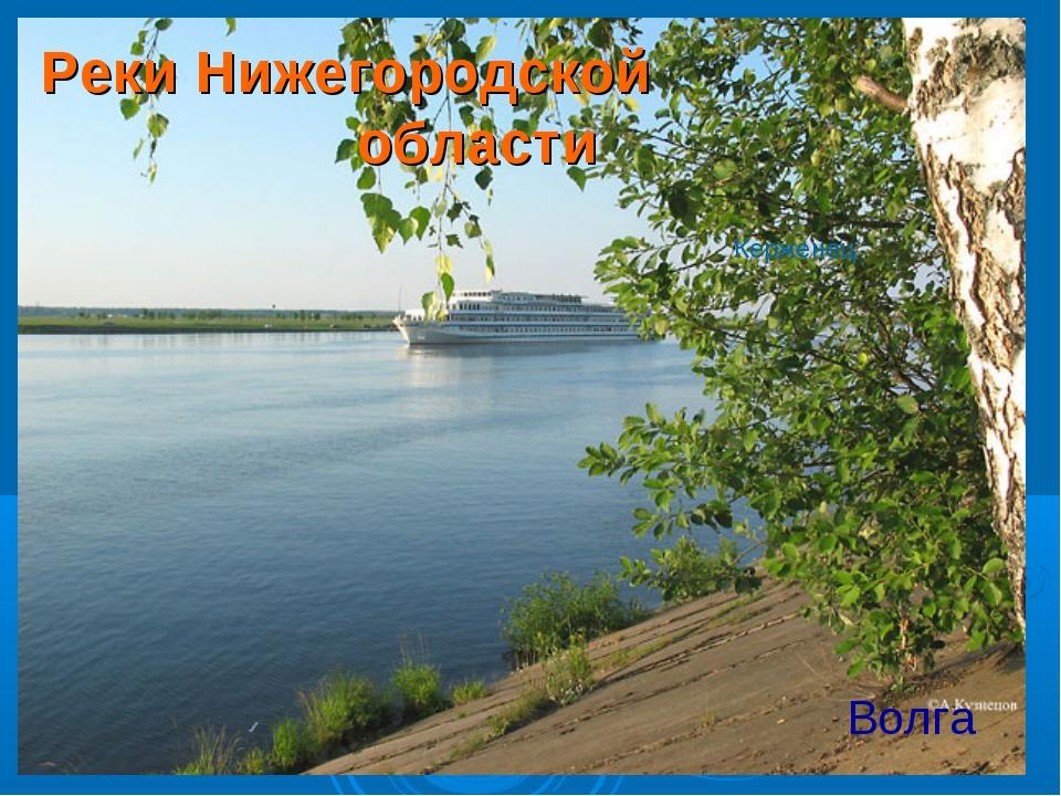Реки Нижегородской области Керженец Волга