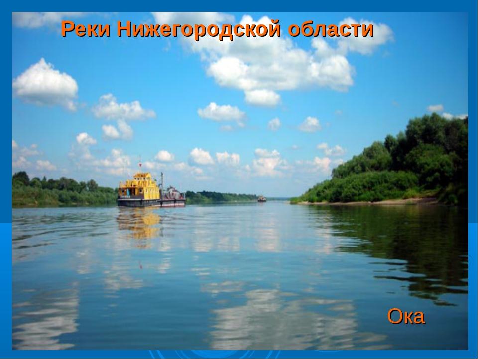 Реки Нижегородской области Ока