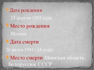 Дата рождения 23 апреля 1907 года Месторождения Москва Дата смерти 26 июня 1