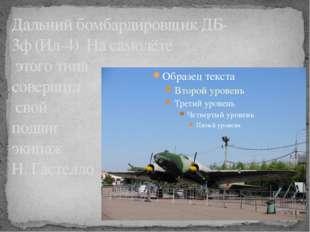 Дальний бомбардировщик ДБ-3ф (Ил-4) На самолёте этого типа совершил свой под