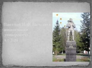Памятник Н. Ф. Гастелло в сквере Уфимского авиационного университета в г. Уфа