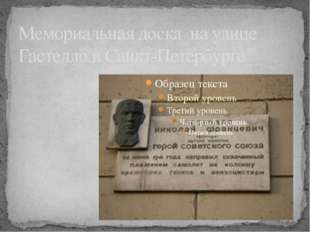 Мемориальная доска на улице Гастелло в Санкт-Петербурге