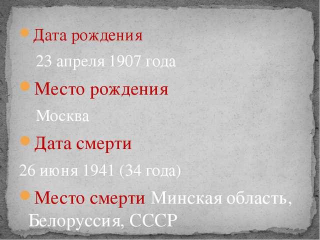 Дата рождения 23 апреля 1907 года Месторождения Москва Дата смерти 26 июня 1...