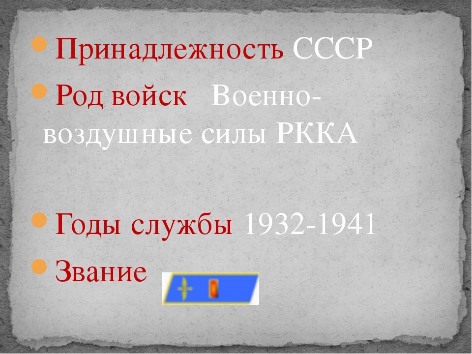 Принадлежность СССР Родвойск Военно-воздушные силы РККА Годыслужбы 1932-194...