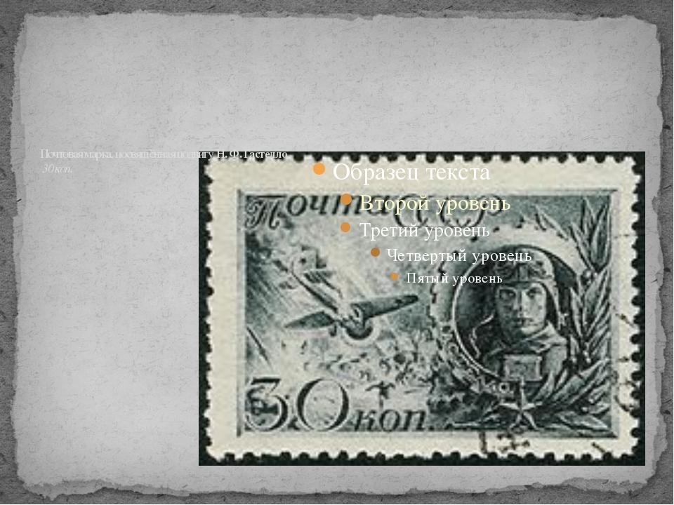 Почтовая марка, посвящённая подвигуН.Ф.Гастелло. 30 коп.