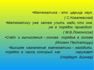 Математика – это царица наук ( С.Ковалевская) Математику уже затем учить надо